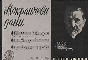 "The poster ""The days of Mokranjac"" from 1970"