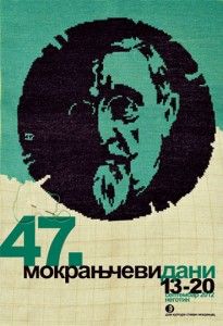 "Poster for 47th festival ""The days of Mokranjac"""