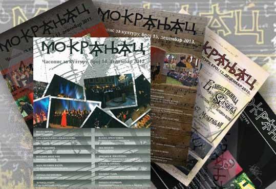 """Magazine """"Mokranjac"""""""