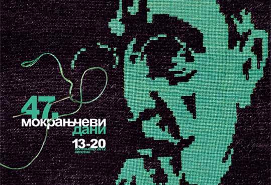 Program of the 47th Festival