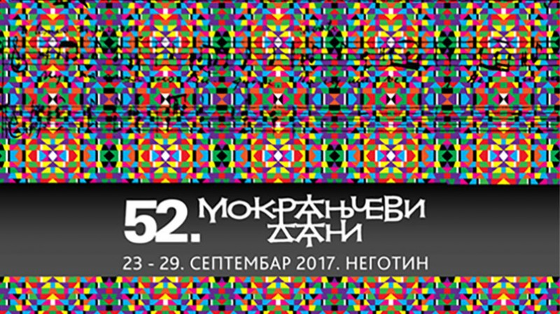 "The choir singing competition at the 52nd ""Days of Mokranjac"" 2017"