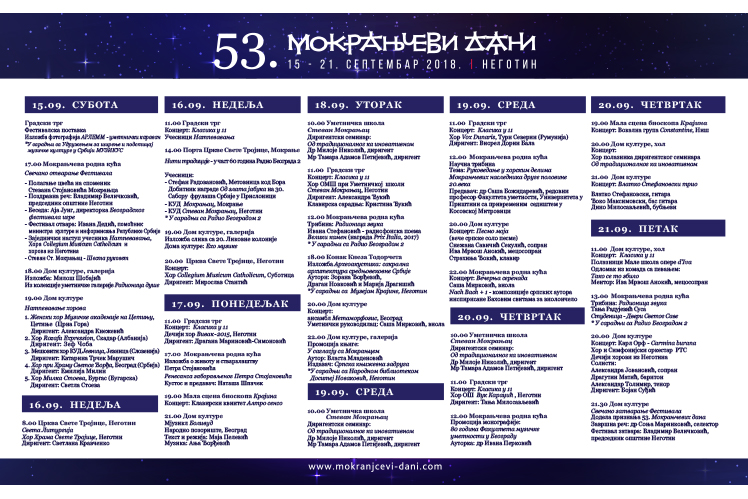 Program of the 53rd Festival
