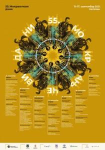 Program of the 54th Fest