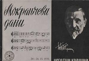 """Плакат """"Мокрањчеви дани"""" 1970. година"""