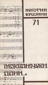 """Плакат """"Мокрањчеви дани"""" 1971. година"""