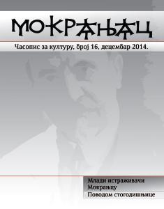 16-2014-Mokranjac