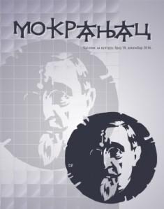 18-2016-Mokranjac