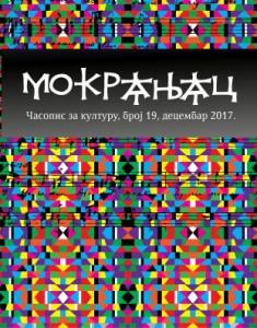 19-2017-Mokranjac