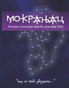 20-2018-Mokranjac