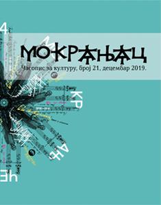 21-2019-Mokranjac-235x300