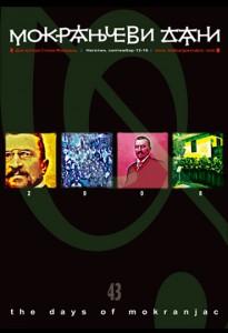Плакат 43. Фестивала Мокрањчеви дани