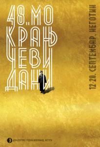 Плакат 48. Фестивала