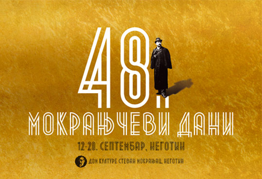 """ПРОГРАМ 48. ФЕСТИВАЛА """"МОКРАЊЧЕВИ ДАНИ"""""""