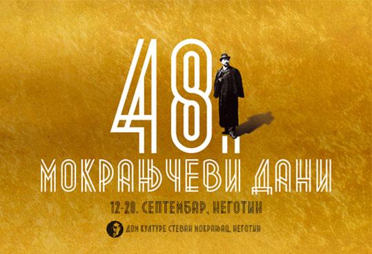 48. Фестивал плакат