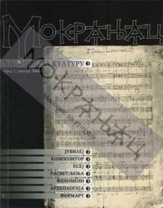 01_2000-Mokranjac
