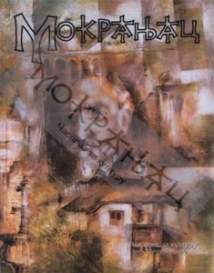 02_2000-Mokranjac