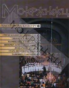 03_2001-Mokranjac