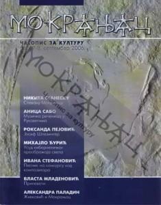 07-08_2006-Mokranjac