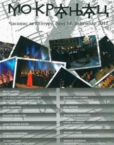 14_2012-Mokranjac