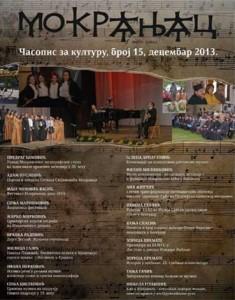 15_2013-Mokranjac