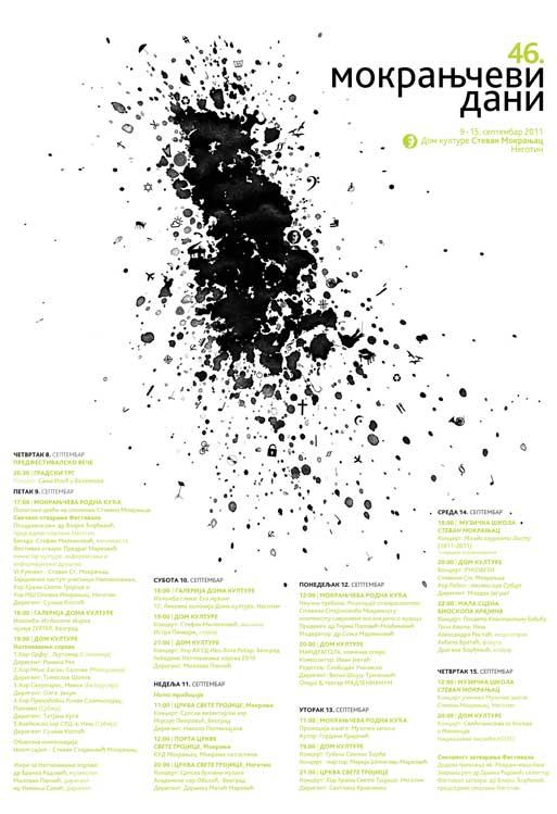 46. Фестивал програмски плакат