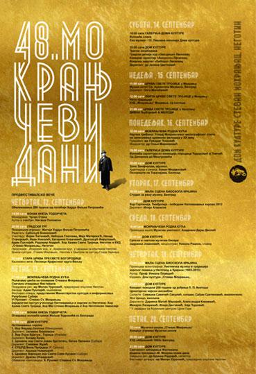 48. Фестивал програмски плакат