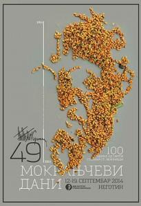 Плакат 49. Фестивала