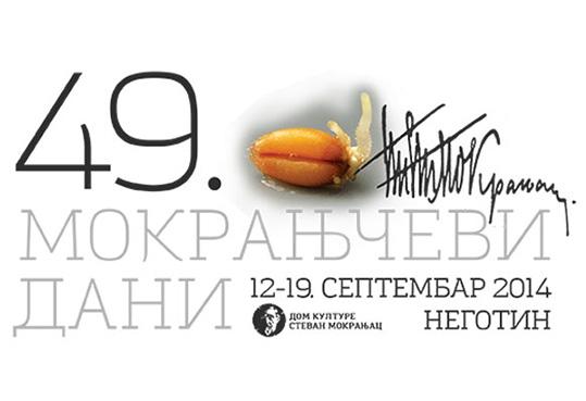 49. Фестивал  плакат