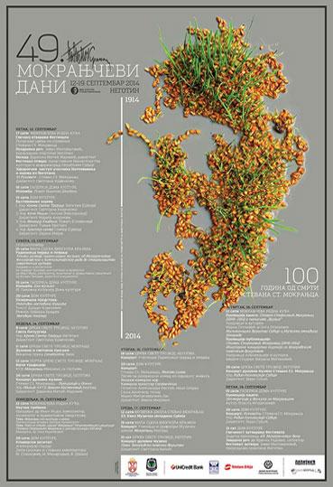 49. Фестивал  програмски плакат