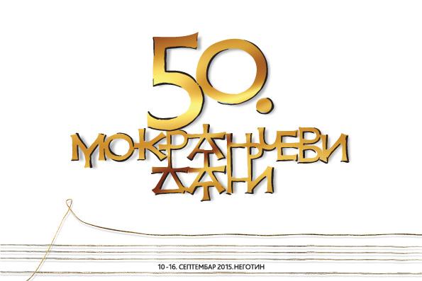 """ПРОГРАМ 50. ФЕСТИВАЛА """"МОКРАЊЧЕВИ ДАНИ"""""""
