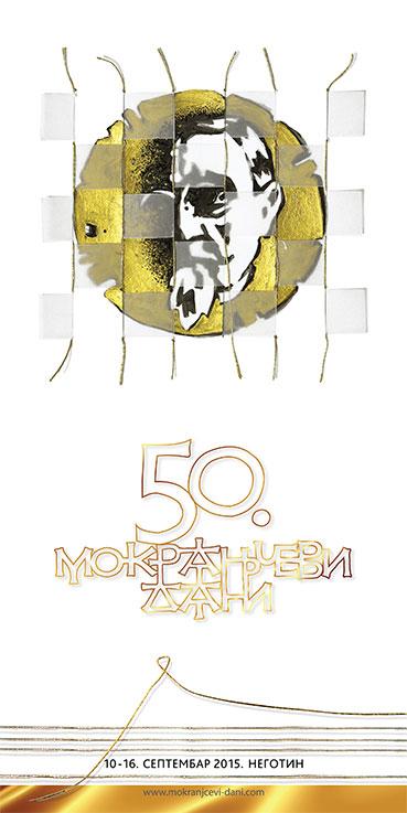 50. Фестивал_