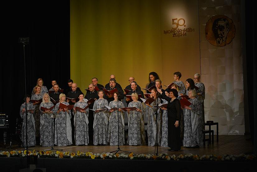 50. Фестивал_ натпевавање хорова - Хор Елегија - Москва (Русија)