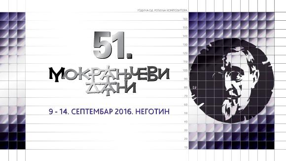 """ПРОГРАМ 51. ФЕСТИВАЛА """"МОКРАЊЧЕВИ ДАНИ"""""""