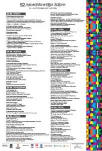 52.Festival-programski-plakat
