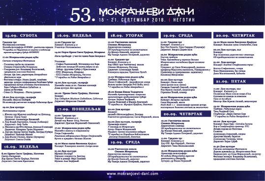 """ПРОГРАМ 53. ФЕСТИВАЛА """"МОКРАЊЧЕВИ ДАНИ"""""""